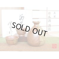 Misato Sake bottle & cups set