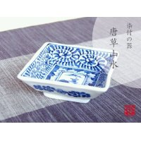 Karakusa sansui Small bowl (9.8cm)