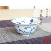 Nami botan Small bowl (9.2cm)