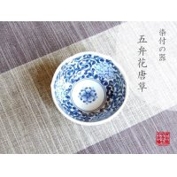 Goben hana karakusa Small bowl (8.5cm)