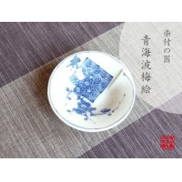Seikainami ume Small bowl (11cm)