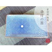 Seikainami Large plate (23cm)