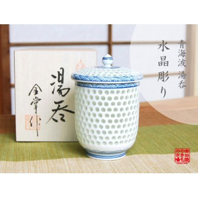 [Made in Japan] Suisho Seikainami (Large) Japanese green tea cup (wooden box)