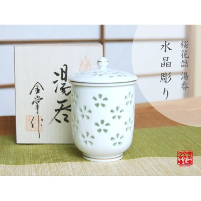 [Made in Japan] Suisho hanazume (Small) Japanese green tea cup (wooden box)