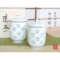 Suisho hanazume (pair)Japanese green tea cup (wooden box)