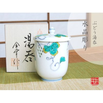 [Made in Japan] Suisho budou grrape (Large) Japanese green tea cup (wooden box)