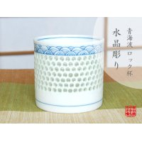 Suisyo Seikainami cup