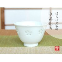 Suisho Hanazume Japanese green tea cup