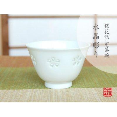 Photo5: Suisho hanazume Tea set (5 cups & 1 pot)