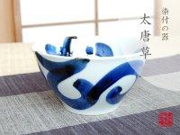 Futo-karakusa DONBURI  bowl (14.3cm)