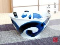 Futo-karakusa DONBURI  bowl (16cm)