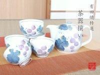 Muscat grape Tea set (5 cups & 1 pot)