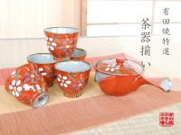 Omoibana (Red) Tea set (5 cups & 1 pot)